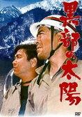 黒部の太陽 【通常版】(DVD)