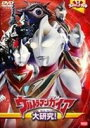 ウルトラキッズDVD ウルトラマンガイア大研究!(DVD) ◆20%OFF!
