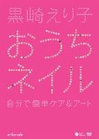 黒崎えり子のおうちネイル~自宅で簡単 ケア&アート~ ◆20%OFF!