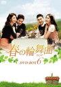《送料無料》春の輪舞曲〈ロンド〉DVD-BOX6(DVD)