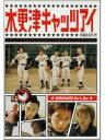 木更津キャッツアイ 第1巻(DVD) ◆20%OFF!