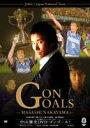 中山雅史 ゴンゴールズ(DVD) ◆20%OFF!