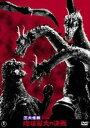 楽天ぐるぐる王国 楽天市場店三大怪獣 地球最大の決戦<東宝DVD名作セレクション>(DVD)