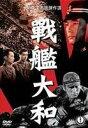 戰艦大和(DVD)