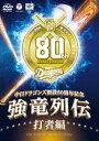 〜中日ドラゴンズ創立80周年記念〜 強竜列伝 打者編(DVD)