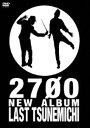 2700/2700 NEW ALBUM ラストツネミチ〜ヘ長調〜(DVD)