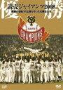 優勝 読売ジャイアンツ 2008 奇跡の逆転V!伝説を作ったG戦士たち(DVD)