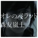 森友嵐士 / オレのバラッド [CD]