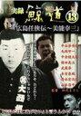実録 鯨道13 広島任侠伝〜美能幸三(DVD)