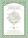 アルスラーン戦記 第6巻〈初回限定生産〉(DVD)