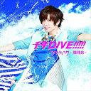 アンティック-珈琲店-/千年DIVE!!!!!(初回生産限定通常盤B/輝喜 ver.)(CD)