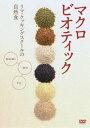 エントリーで全品ポイント5?14倍!3月2日am9時59分迄 マクロビオティック ?リマ・クッキング・スクールの自然食?DVD-BOX(DVD) ◆20%OFF!