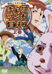 ギャグマンガ日和 上巻 [DVD]の商品画像