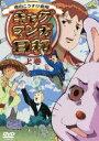 ギャグマンガ日和 上巻(DVD)