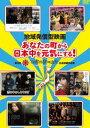 地域発信型映画 あなたの町から日本中を元気にする! 第3回沖縄国際映画祭出品短編作品集(DVD)