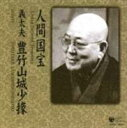 豊竹山城少掾(浄瑠璃) / 人間国宝シリーズ(2):義太夫 [CD]