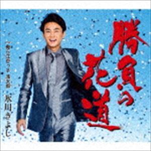 氷川きよし/勝負の花道/俺ら江戸っ子 浅太郎(Cタイプ)(初回仕様)(CD)