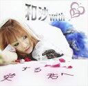和沙with/愛する君へ(CD)