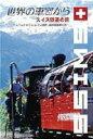 世界の車窓から〜スイス鉄道の旅〜(DVD)
