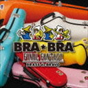 植松伸夫/BRA★BRA FINAL FANTASY/Brass de Bravo(CD)