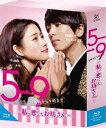 《送料無料》5→9 〜私に恋したお坊さん〜 Blu-ray BOX(Blu-ray)
