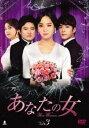《送料無料》あなたの女 DVD-BOX3(DVD)