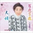 Rakuten - 吉永聡子 / 百歳万歳/夫婦 [CD]