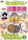 CatChat 児童英検(2) 〜クイズで楽しくリスニング入門〜2 [DVD]