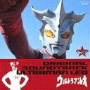 冬木透(音楽)/ウルトラサウンド殿堂シリーズ7:ウルトラマンレオ(CD)