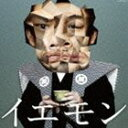 THE YELLOW MONKEY/イエモン-FAN'S BEST SELECTION-(初回盤/CD+DVD/Blu-specCD2)(CD)