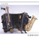 Other - 佐藤鈴木田中 / ハレの日 [CD]