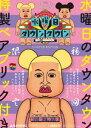 """水曜日のダウンタウン67 +""""松本人志ベアブリック""""BOXセット(初回生産限定盤)(初回仕様)(DVD)"""