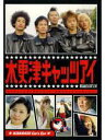 木更津キャッツアイ 第2巻(DVD) ◆20%OFF!