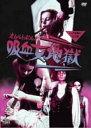 オカルトポルノ 吸血女地獄(ヘア無修正完全版)(DVD) ◆20%OFF!