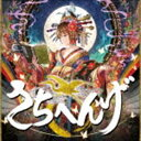 小林幸子/さちへんげ(CD)