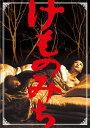 けものみち(DVD)