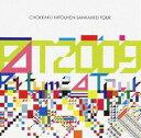 Perfume/直角二等辺三角形TOUR LIVE DVD ※タイトル未定(初回仕様)(DVD) ◆20%OFF!