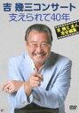 吉幾三/吉幾三コンサート 支えられて40年(DVD)