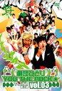 劇団ひとり×YOU THE ROCK★ ヤンチャ黙示録vol.3 ◆20%OFF!