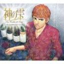 《送料無料》神の雫 ワインと音楽のマリアージュ(CD)