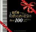 《送料無料》(オムニバス) のだめカンタービレ ベスト100(通常盤)(CD)