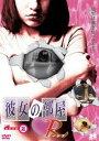 Rakuten - 彼女の部屋R Room2 [DVD]