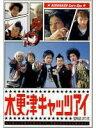 木更津キャッツアイ 第3巻(DVD) ◆20%OFF!