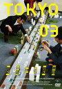 東京03/第13回 東京03単独公演 図星中の図星(DVD)