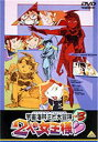 宇宙海賊ミトの大冒険 2人の女王様 3 [DVD]