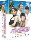 バリでの出来事 DVD-BOX ◆20%OFF!