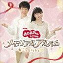 おかあさんといっしょ メモリアルアルバム キミといっしょに(通常盤)(CD)
