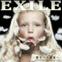 《送料無料》EXILE/愛すべき未来へ(CDのみ)(CD)