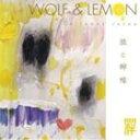 《送料無料》件/狼と檸檬(CD)