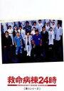 《送料無料》救命病棟24時 第3シリーズ DVD-BOX(DVD)